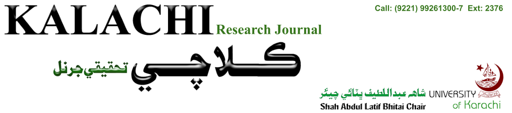 Research Journal Call: (9221) 99261300-7  Ext: 2376